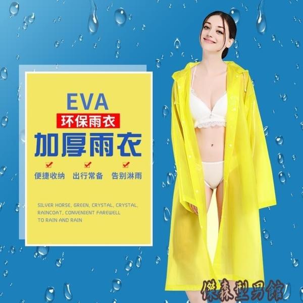 韓國時尚EVA雨衣外套女成人戶外旅行漂流便攜透明兒童非一次性 傑森型男館