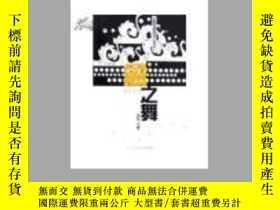 二手書博民逛書店新裝飾圖案設計叢書罕見禽之舞Y25717 鄭軍 主編 中國美術學