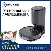 ECOVACS 科沃斯 DEEBOT T8 AIVI+掃地機器人 掃拖機器人 聯強公司貨