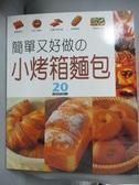 【書寶二手書T8/餐飲_XHB】小烤箱麵包_Kimie Oguro , 高燕琳
