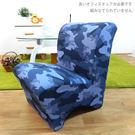 [家事達] SH-ML-02BL 海軍 迷彩L型沙發椅  免組裝/台灣製 腳椅/椅凳/桌邊椅
