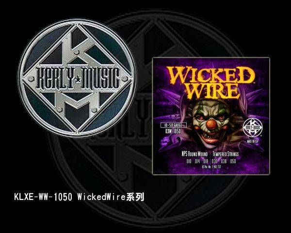 【小麥老師樂器館】Kerly Strings 電吉他弦 Wicked wire系列 6弦 KQXE-WW-1050