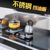 304不銹鋼廚房擋油板隔熱板隔油板炒菜防油擋板 萬客居