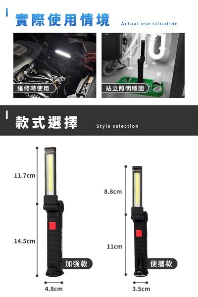 現貨!磁吸工作燈-加強款 手電筒 照明 露營燈 COB LED USB 汽車 手持 強光 照明 工作燈 #捕夢網