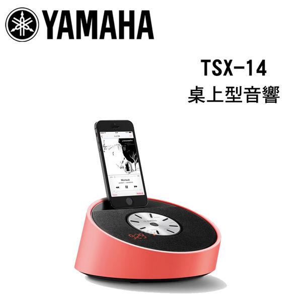 YAMAHA 山葉 TSX-14 桌上型音響【公司貨保固+免運】