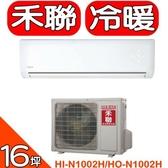 《全省含標準安裝》HERAN禾聯【HI-N1002H/HO-N1002H】《變頻》+《冷暖》分離式冷氣 優質家電