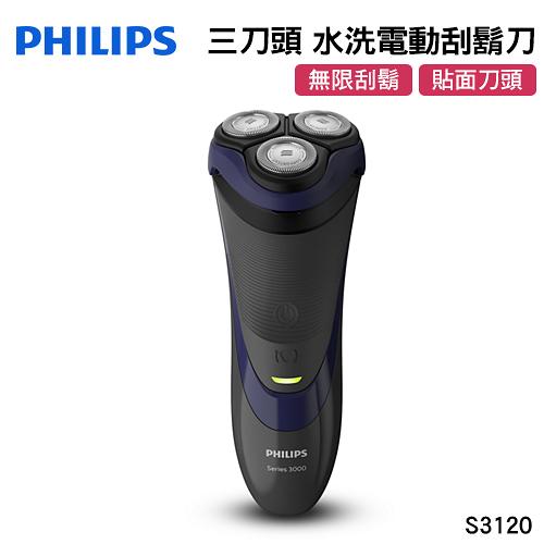 【marsfun火星樂】Philips 飛利浦 三刀頭 水洗電動刮鬍刀/刮鬍刀 S3120