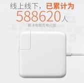 適配器 蘋果電腦原裝充電適配器macbook air pro筆記本電源線45/60/85w 99免運