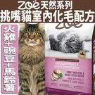 【zoo寵物商城】加拿大Zoe》天然系列...