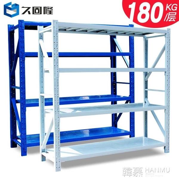 貨架輕型倉儲置物架倉庫多層多功能鐵架家用車庫庫房儲物架  夏季新品 YTL