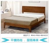 《固的家具GOOD》77-9-AV 妮可胡桃6尺雙人床【雙北市含搬運組裝】