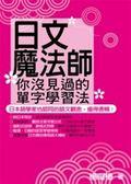 (二手書)日語魔法師:你沒見過單字學習法