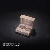 戒指盒 珠寶首飾項鏈盒子禮物盒戒指盒單戒飾品包裝對戒耳環盒手鐲盒【免運】