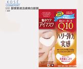 KOSE 高絲 Q10 酵素緊緻活膚嫩白眼膜 5回份  眼霜【YES 美妝】