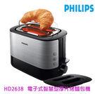 飛利浦PHILIPS Viva Collection 智慧型厚片烤麵包機 HD2638
