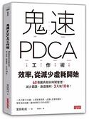 鬼速PDCA工作術(40張圖表做好時間管理.減少錯誤.創造獲利3天快10倍)