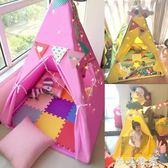 兒童帳篷游戲屋寶寶室內戶外女孩小帳篷家用印第安帳篷公主房帳篷 igo摩可美家