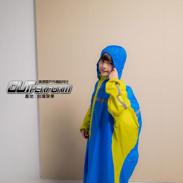 『快速出貨』奧德蒙戶外機能特仕OutPerform-頂峯360度全方位兒童前開背包雨衣