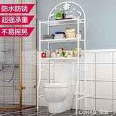 衛生間浴室置物架馬桶架落地式多功能免打孔廁所收納用具洗衣機架 NMS 樂活生活館