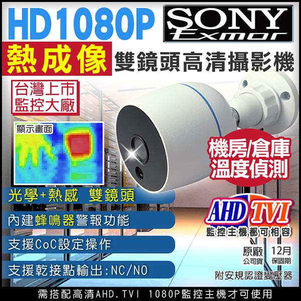 監視器攝影機 KINGNET 熱感應 熱成像 機房/倉庫專用 溫度監控 AHD TVI SONY 1080P 防水槍型
