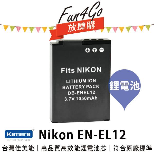 放肆購 Kamera Nikon EN-EL12 高品質鋰電池 S9400 S9500 S9600 S9700 S9900 S31 保固1年 ENEL12 可加購 充電器