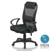 電腦椅辦公椅【DIJIA】嚴選款電腦椅