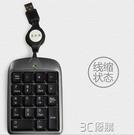 數字鍵盤 雙飛燕TK-5 筆記本數字小鍵盤 迷你外接數字鍵盤 免切換USB伸縮線 3C優購