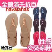 【小福部屋】日本 正版 哈瓦仕 havaianas LUNA 性感 交叉涼鞋 珠光玫瑰金 巴西人字拖鞋 雨鞋