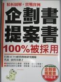 【書寶二手書T8/行銷_OPU】企劃書提案書 100%被採用_山川美穗子