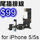 蘋果 尾插排線 iPhone 5/5s 充電孔排線 音頻孔排線 i5/i5s 傳輸孔排線 總成【J188】