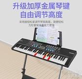電子琴兒童初學者成年入門家用幼師專業專用成人多功能 『快速出貨』YJT