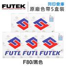 FUTEK F80 原廠黑色色帶 5盒裝 /適用 Futek F80/F80+/F90/F8000/F9000