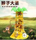 猴子爬樹翻斗掉下來親子遊戲益智桌遊兒童玩具【君來佳選】