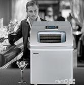 惠康制冰機商用小型奶茶店25kg大型家用全自動迷你方冰塊制作機CY 【Pink Q】