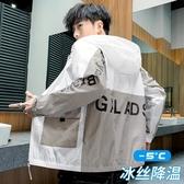 防曬服男士夏季韓版潮流超薄透氣夾克2020新款冰絲防曬衣運動外套