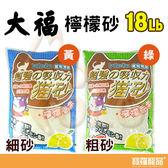 大福18LB檸檬粗砂(綠)/貓砂【寶羅寵品】