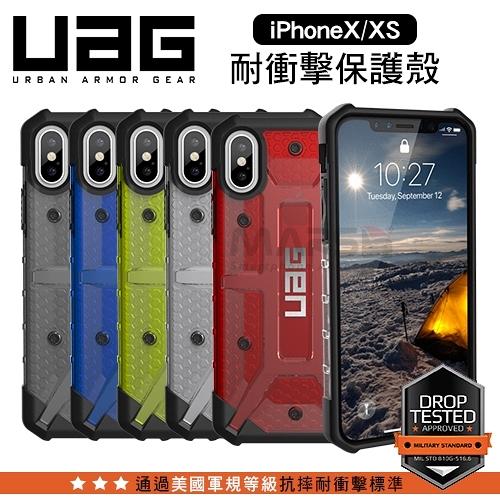 【marsfun火星樂】UAG iPhoneX iPhoneXS 美國軍規 耐衝擊保護殼 透明色 裸機殼 公司貨/手機殼/防摔殼