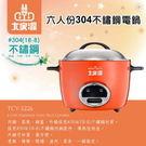 【大家源】不鏽鋼電鍋(橘色)。六人份/TCY-3226