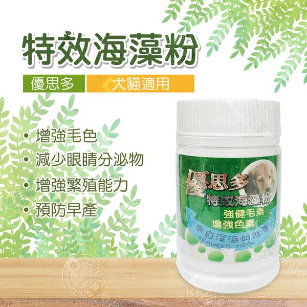 送潔牙骨) 優思多寵物 特效海藻粉 120g 提升繁殖能力 預防流產 含維生素 生育素毛髮更柔順