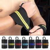 護腕 運動護腕繃帶加壓防扭傷保護手腕籃球健身舉重護具LF_HW004