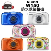 Nikon COOLPIX W150 防水數位相機 防水 防寒 防震 防塵 公司貨 台南-上新