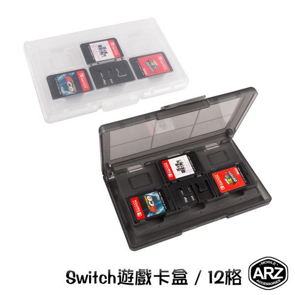 Switch遊戲卡盒 12格 遊戲卡 收納盒 NS配件 任天堂 Nintendo 記憶卡 透明盒 卡帶盒 保護盒 ARZ