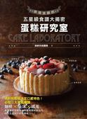 (二手書)蛋糕研究室:烘焙技師的五星級食譜大揭密