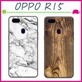 OPPO R15 R15pro 木紋系列手機殼 石頭紋保護套 全包邊手機套 黑邊背蓋 仿木紋保護殼 TPU後殼