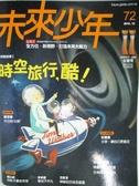 【書寶二手書T1/少年童書_DFK】未來少年_72期_時空旅行,酷!