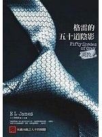 二手書 fifty shades of grey+fiifty shdes darker+fifty shades freed in Traditional Chinese ( Ge lei  R2Y 4717702085667