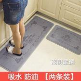 全館一件88折-廚房地墊廚房地墊長條防油腳墊衛浴防滑門口吸水門墊臥室地毯
