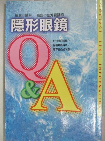 【書寶二手書T1/養生_CRJ】隱形眼鏡Q&A_陳蓉