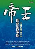 帝王的藍海策略:中國15個中興皇帝