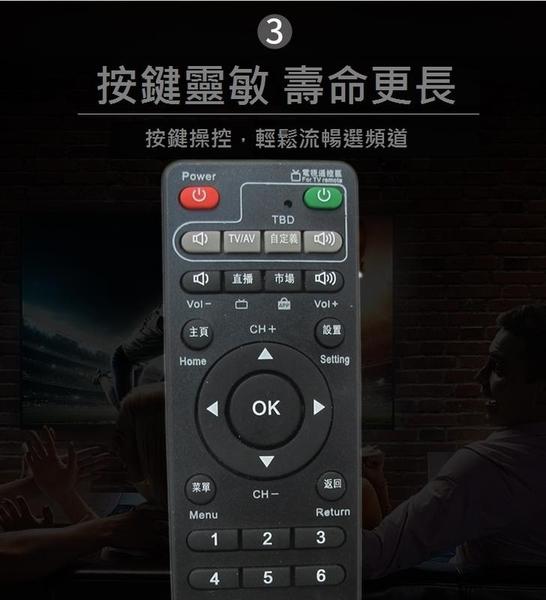 【世明國際】安博盒子ubox機上盒遙控器 安博遙控器